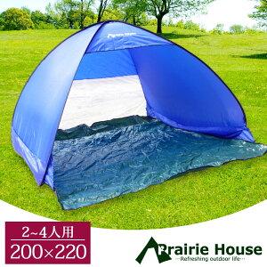 テント ワンタッチ ワンタッチテント 大型 ポップアップ 大型 4人用 サンシェード キャンプ Prairie House あす楽 送料無料 [XPH001]