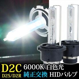HIDバルブ HID バルブ D2C D2R D2S 交換用 純正交換 6000K 35W 12V 2個セット あす楽 送料無料 [D2CK6]