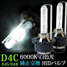 HID バーナー D4C バルブ 6000K D4R D4S兼用 バーナー 35W あす楽 送料無料 [D4CK6]