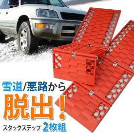 スタックステップ2枚組 緊急脱出用スノーヘルパー 雪対策 あす楽 送料無料 [XAA351]
