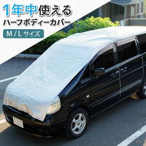 ボディーカバー ハーフ 車 カバー 1年中使える 簡単装着 凍結防止 鳥の糞 車中泊 車旅 あす楽 送料無料 [XAA356]