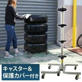 タイヤラック カバー付 キャスター6個付 タワー型 頑丈 タイヤ収納 あす楽 送料無料 [XAA361]