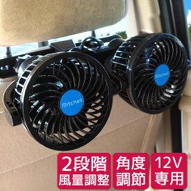 車載 扇風機 車 ツインファン ヘッドレスト 後席専用 角度調節 12V 車内 シガー 風量調節 あす楽 送料無料 [XAA378]