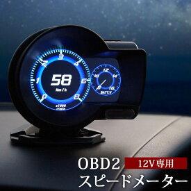 予約販売 タコメーター OBD2スピードメーター 後付け 日本語 説明書付き あす楽 送料無料 [XAA379]
