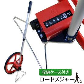 ロードメジャー ウォーキングメジャー ロードカウンター あす楽 送料無料 [XG713]