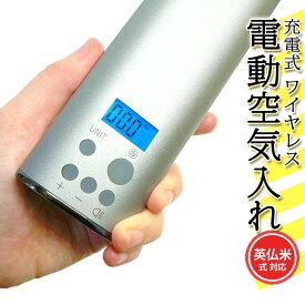 あす楽 電動 空気入れ 電動エアーポンプ 電動ポンプ 充電式 送料無料 [XG721]