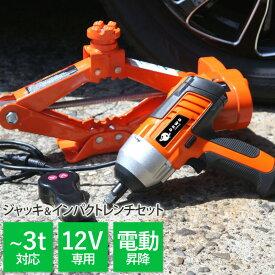 電動ジャッキ インパクトレンチセット カージャッキ ガレージジャッキ 3T LEDライト タイヤ交換 オイル交換 普通自動車対応 送料無料 [XG753]