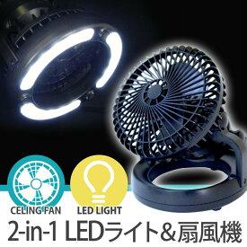 キャンプ LEDライト LEDランタン ファン付LEDライト キャンピングファン 扇風機 電池式 あす楽 送料無料 [XL923]