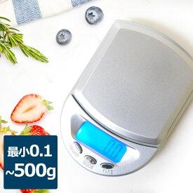 はかり デジタル 0.1g 〜 500g キッチン ゆうパケット送料無料4 [XH624]