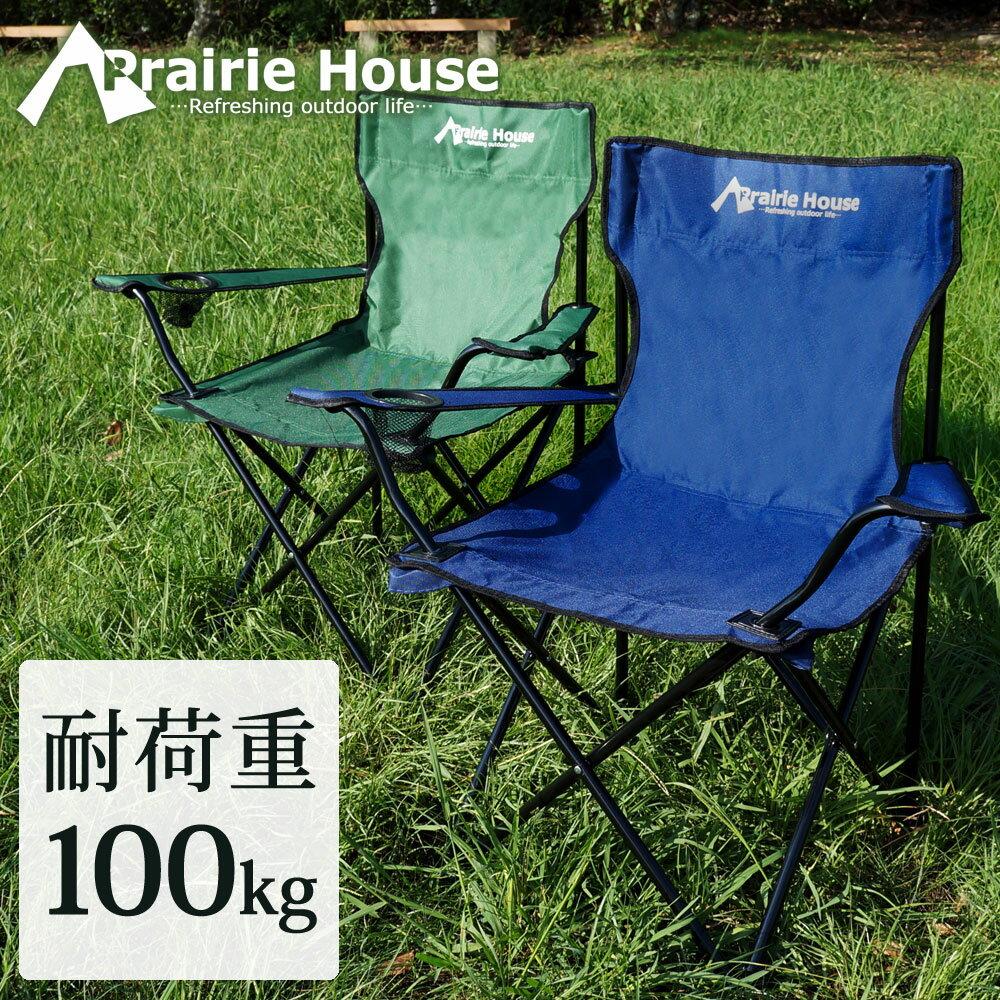 アウトドアチェア 軽量 折りたたみ イス 椅子 コンパクト Prairie House あす楽 送料無料 [XO814]