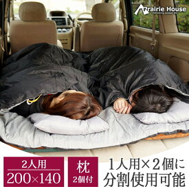 寝袋 2人用 封筒型 洗える コンパクト 枕付き 車中泊 アウトドア Prairie House あす楽 送料無料 [XO825B]