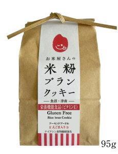 【グルテンフリー】[保存料不使用] ビート糖使用 米粉ブランクッキー えごま 95g/胚芽糠を配合することにより食物繊維・ナイアシンが強化されビタミンE が豊富! 香りづけにアーモンドパ