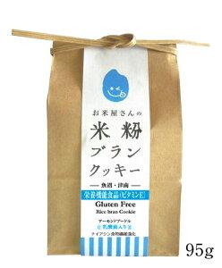 【グルテンフリー】[保存料不使用] ビート糖使用 米粉ブランクッキー 米由来 乳酸菌入り 95g/胚芽糠を配合することにより食物繊維・ナイアシンが強化されビタミンE が豊富! 香りづけにア