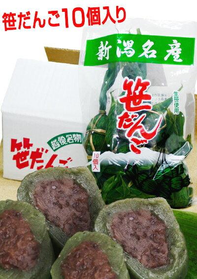 新潟名産がネットで買える!笹だんご 10個入越後名物【笹団子(ささだんご)】米どころ魚沼の味!