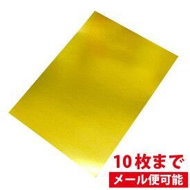 【10枚までメール便対応】【特殊紙】金ボール紙|カラーボール紙|厚紙|220mm×300mm|A4より少し大きい|金|金色|ボール紙|1枚