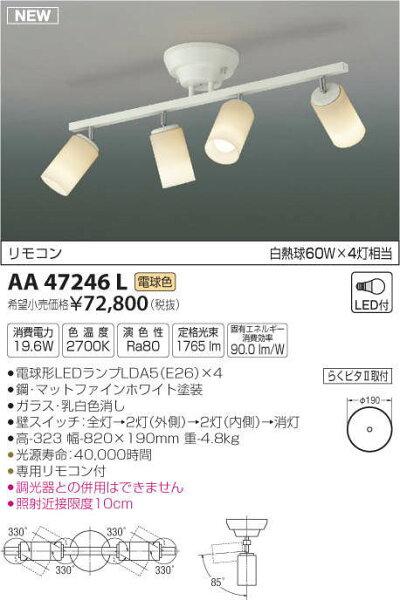 KOIZUMIコイズミ照明(NS)リモコン付LEDスポットシーリングライトAA47246L