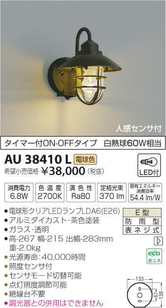 コイズミ照明(NS)人感センサ付LED防雨型ポーチ灯AU38410L