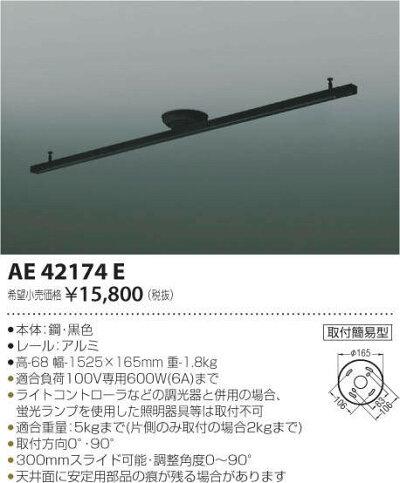 ダクトレールAE42174E