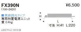 ENDO 遠藤照明 LEDダウンライト電源ユニット FX390N