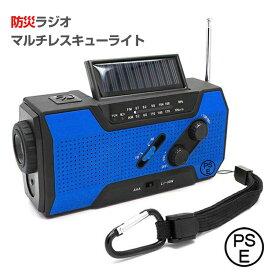 即納 防災ラジオ 懐中電灯 日本語マニュアル付 USB充電 手回し充電  pse認証済み 太陽光充電 2000mAH付き スマホ充電対応可能 手巻きラジオ 防災ラジオ ソーラーラジオ