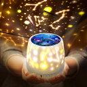 プラネタリウム 常夜灯 星空ライト 家庭用 プラネタリウム雰囲気を作り 星空投影 多色変更可能 360度回転 USB 電池 兼…