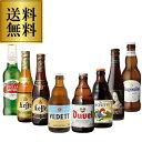 Beer王国 ベルギービール 8種8本セット 7弾[詰め合わせ][飲み比べ][長S]