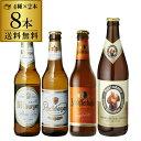 ドイツビール8本セット 4種×各2本8本セット 送料無料 輸入ビール 飲み比べ 詰め合わせ オクトーバーフェスト 長S お…