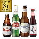 (全品P2倍 12/5限定)ベルギービール4種8本セット[送料無料][瓶][ギフト][詰め合わせ][飲み比べ][長S] お歳暮 御歳暮