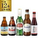 ベルギービール5種12本セット[送料無料][瓶][詰め合わせ][飲み比べ][長S]