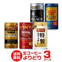 全品P3倍 1/25 0時〜24時キャッシュレス5%還元対象品お好きな WONDA ワンダ 缶コーヒー よりどり選べる3ケース(90缶)…