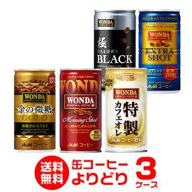 ★1缶あたり61円★お好きな WONDA ワンダ 缶コーヒー よりどり選べる3ケース(90缶)【送料無料】金の微糖 モーニングショット ゴールドブラック エクストラショットカフェオレ アサヒ Asahi 缶コーヒー 珈琲 WONDA ワンダ HTC