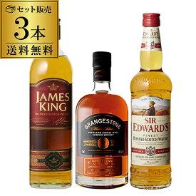 ウイスキー セット 飲み比べ 詰め合わせ 3本 シェリーモルト入りコスパ抜群3本 ウィスキー whisky 長S 母の日 父の日 お中元