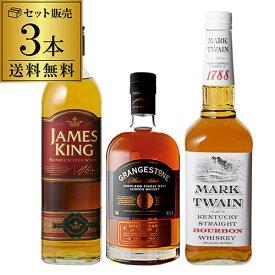 ウイスキー セット 飲み比べ 詰め合わせ 3本 シングルモルト入りコスパ抜群3本 ウィスキー whisky 長S