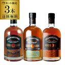 グレンジストン 謎のウイスキー3種セット【送料無料】[長S]