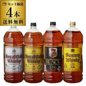 【送料無料ウイスキーセット】大容量4L飲み比べ4本セット[長S]
