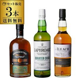 アイラモルトウイスキー3本セット飲み比べ 詰め合わせ ウィスキー ラフロイグ10年入! 長S