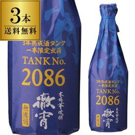 徹宵 無濾過 古酒 タンクNo.2086 芋焼酎 25度 720ml×34合 古酒 限定 限定品 いも焼酎 熊本