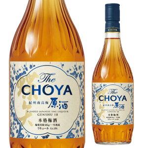 チョーヤ 本格梅酒 The CHOYA 紀州南高梅原酒 18度 720ml蝶矢 梅酒 梅 紀州 南高梅 原酒 無添加