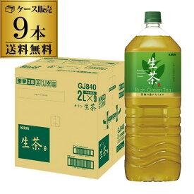 キリン 生茶 2L 9本入 1ケース 送料無料 お茶 緑茶 ペットボトル PET キリンビバレッジ 麒麟 RSL