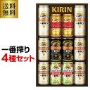 御歳暮 ギフト キリン 一番搾り 4種セット K-IPFT3 ビールセット 〔500ml×2本入、350ml×10本入〕 3セットまで同梱可…