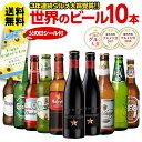 父の日 ビール ギフト 送料無料世界のビール飲み比べ人気の海外ビール10本セット【68弾】ビールセット ビールギフト …