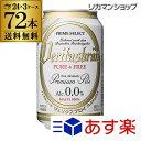 ビール 送料無料 ヴェリタスブロイ ピュア&フリー 330ml×72缶 【3ケース】[ピュアアンドフリー][ノンアル][ビールテ…