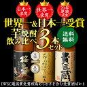 日本一&世界一受賞 本坊酒造 芋焼酎 1800ml 3本セット1.8L 桜島 あらわざ 貴匠蔵 いも お中元 ギフトセット送料無料 …