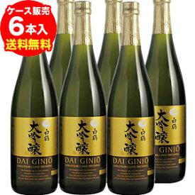 白鶴 大吟醸 720ml×6本【6本販売】【送料無料】[四合瓶][大吟醸酒][白鶴酒造][長S]