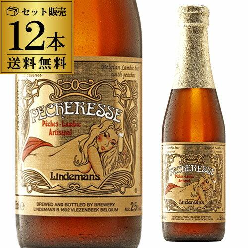 リンデマンス ペシェリーゼ250ml 瓶×12本Lindemans Pecheresse【12本セット】【送料無料】[並行][ベルギー][輸入ビール][海外ビール][桃][ランビック][長S]