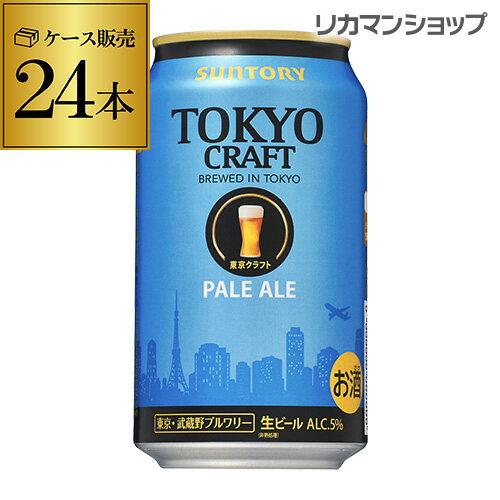 サントリー 東京クラフト ペール エール350ml×24缶3ケースまで同梱可能です1ケース(24本)ビール 国産 クラフトビール 缶ビール TOKYO CRAFT クラフトセレクト 長S likaman_TCR
