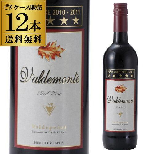 【当店限定 誰でも2倍】バルデモンテ・レッドスペインワイン フルボディデイリー 赤ワイン【ケース(12本入)】【送料無料】[長S]