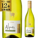 1本当り450円(税別) 送料無料 サンタ・ヘレナ アルパカ シャルドネ・セミヨン【ケース(12本入)】白ワイン RSLクール…