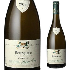 全品P3倍 1/25 0時〜24時ブルゴーニュ ブラン 2017 フィリップ シャヴィ正規品 白ワイン