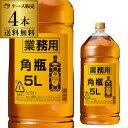 【送料無料】【ケース4本入】角瓶5L(5000ml)×4本[長S] ランキングお取り寄せ